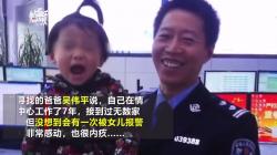 【39号视频】温州2岁萌娃拨110急寻加班的警察爸爸!