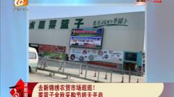 【温视频】去新锦绣农贸市场逛逛!菜篮子金秋采购节明天开启