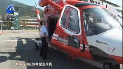 【温视频】温州首架应急救援直升机试飞成功