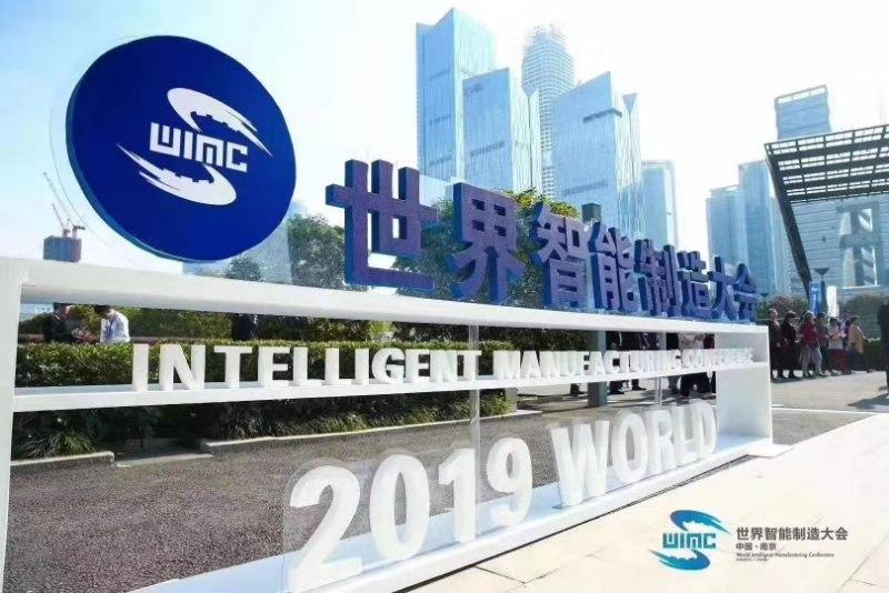 两岸智能制造联盟(CSMA)宣布正式成立