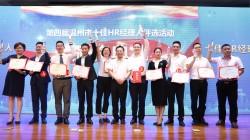 【温视频】第四届温州市十佳HR经理人揭晓(附名单)