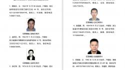 记住这50张脸!温州市公安局公开悬赏缉捕50名逃犯名单